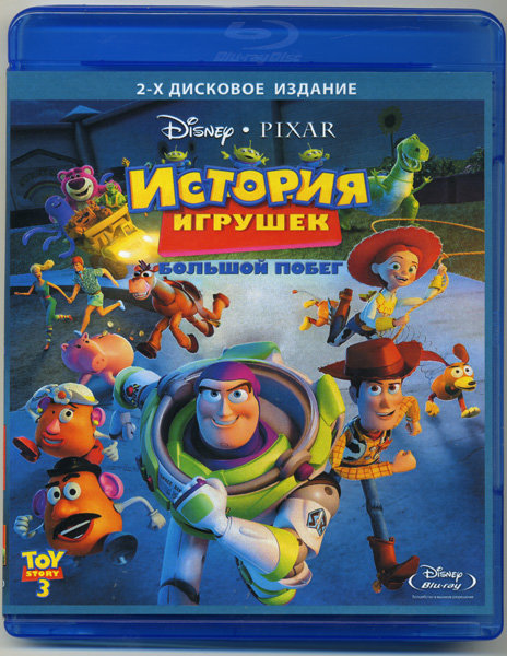 История игрушек 3: Большой побег (2 Blu-ray) на Blu-ray