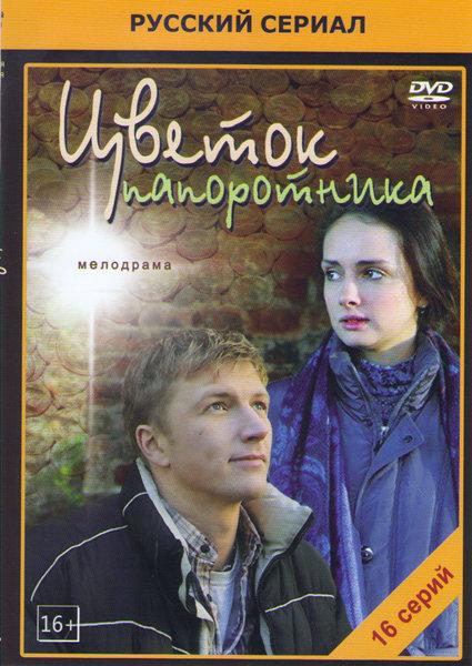 Цветок папоротника (Цветок желаний) (16 серий) на DVD