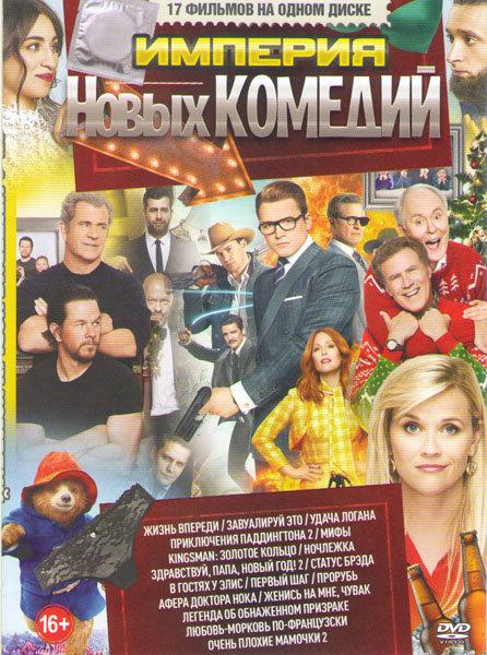 Империя новых комедий Подарочный! на DVD