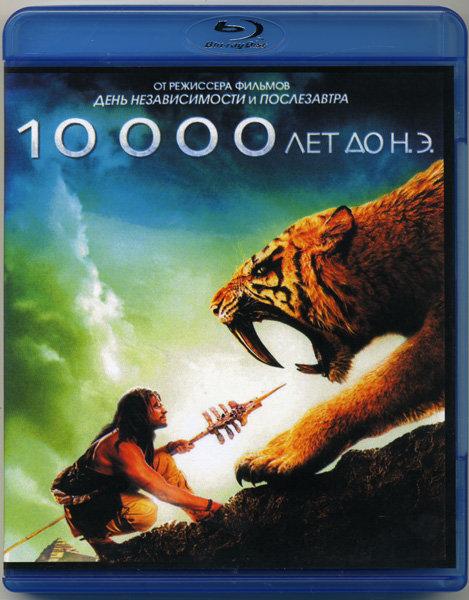 10 000 лет до н.э. (Blu-ray) на Blu-ray