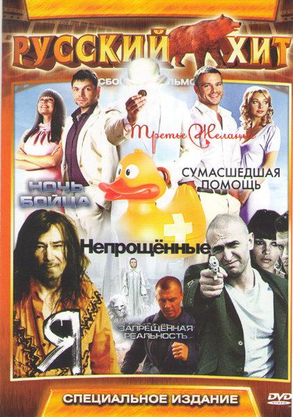 Русский хит (Я / Третье желание / Сумасшедшая помощь / Запрещенная реальность / Непрощенные / Ночь бойца) на DVD