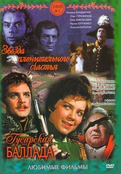 Звезда пленительного счастья / Гусарская баллада  на DVD