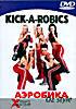 Аэробика Oz Stile Kick-A-Robics  на DVD