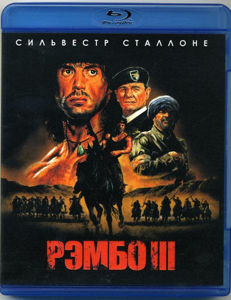 Рэмбо III (Blu-ray) на Blu-ray