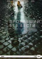 Пропавший без вести (8 серий) (2 DVD)