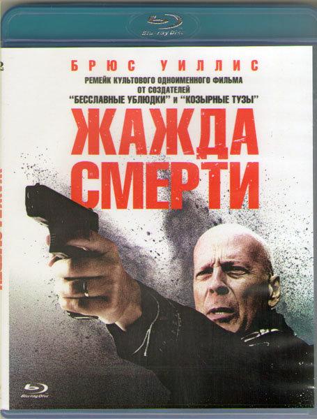 Жажда смерти (Blu-ray)*