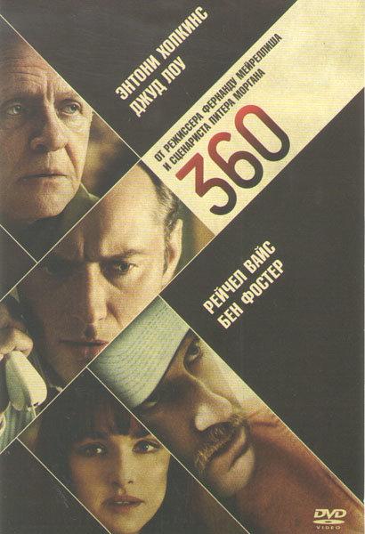 360 на DVD