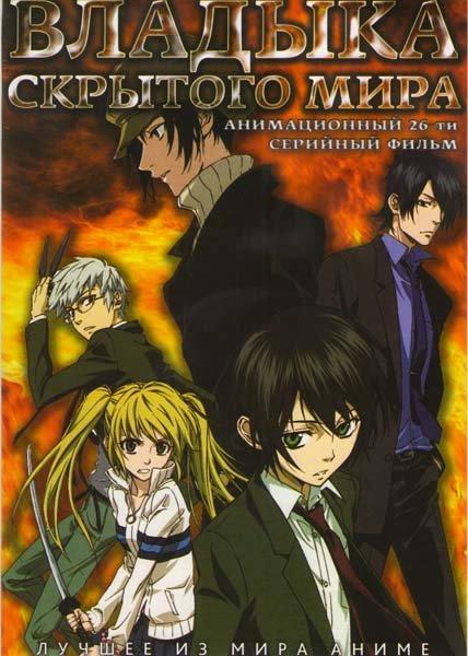 Владыка скрытого мира (26 серий) (2 DVD) на DVD