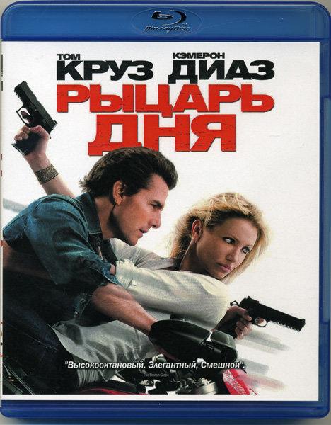 Рыцарь дня (Blu-ray)* на Blu-ray