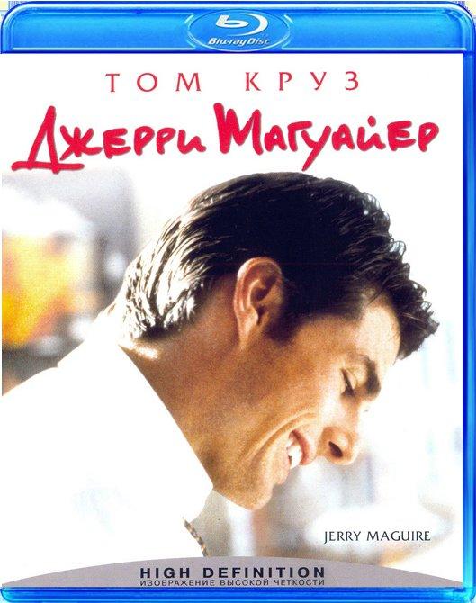 Джерри Магуайер (Blu-ray)* на Blu-ray