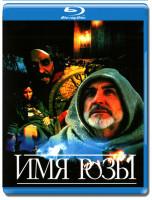 Имя Розы (Blu-ray)