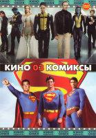 Кино комиксы 03 (Люди Икс / Люди Икс 2 / Люди Икс 3 Последняя битва / Люди Икс Начало Росомаха / Люди Икс Первый класс / Супермен / Супермен 2 / Супер