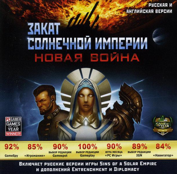 Закат солнечной империи Новая война (PC DVD)