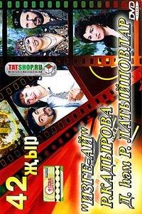 Видео караоке: Fresh 20 на DVD
