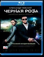 Черная роза (Blu-ray)
