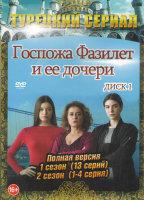 Госпожа Фазилет и ее дочери 1,2 Сезоны (47 серий) (3 DVD)