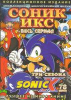 Соник икс 1,2,3 Сезоны (78 серий) (3 DVD)