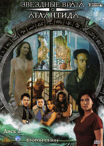 Звездные врата. Атлантида (2 сезон) на DVD