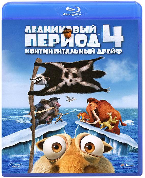 Ледниковый период 4 Континентальный дрейф (Blu-ray)* на Blu-ray