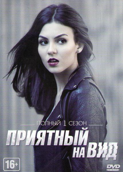 Приятный на вид (Милашка) 1 Сезон (10 серий) на DVD