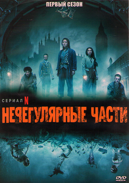 Нерегулярные части 1 Сезон (8 серий) (2DVD) на DVD