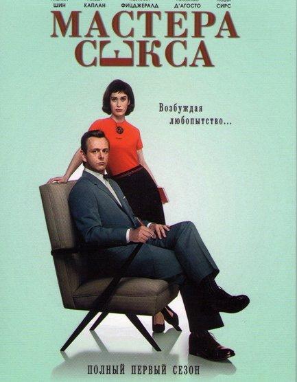 Мастера секса 1 Сезон (12 серий) на DVD