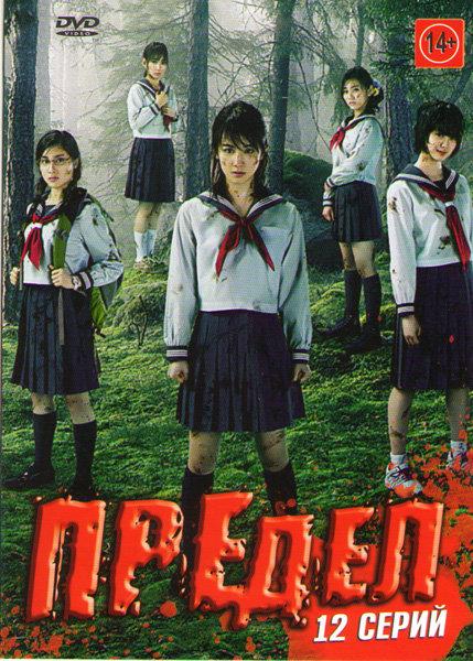 Предел (12 серий) на DVD