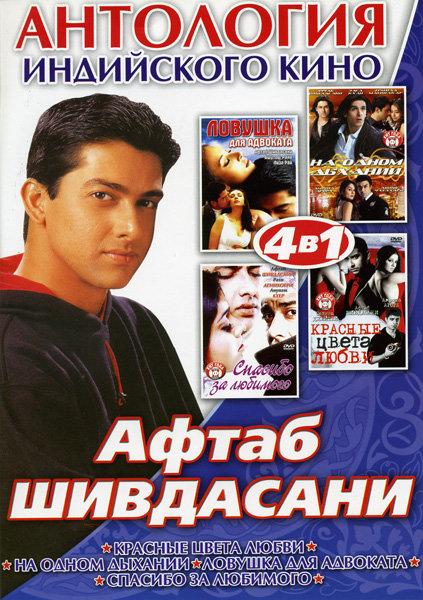 Антология индийского кино Афтаб Шивдасани (Красные цвета любви/На одном дыхании/Ловушка для адвоката/Спасибо за любимого) 4 в 1 на DVD