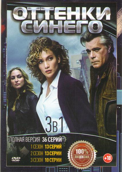 Оттенки синего 1,2,3 Сезоны (36 серий) на DVD