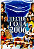 Песня года 2006 (2 DVD)  на DVD
