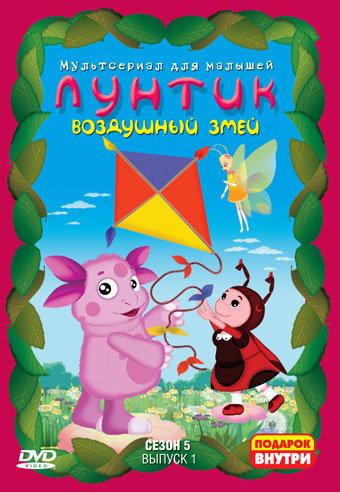 Лунтик 5 Сезон 1 Выпуск Воздушный змей (13 серий) на DVD