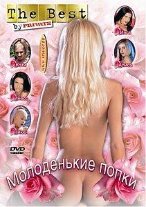 МОЛОДЕНЬКИЕ ПОПКИ на DVD