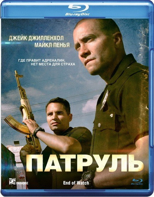 Патруль (Blu-ray) на Blu-ray