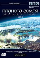 BBC Планета Земля какой вы ее еще не видели 2 Часть