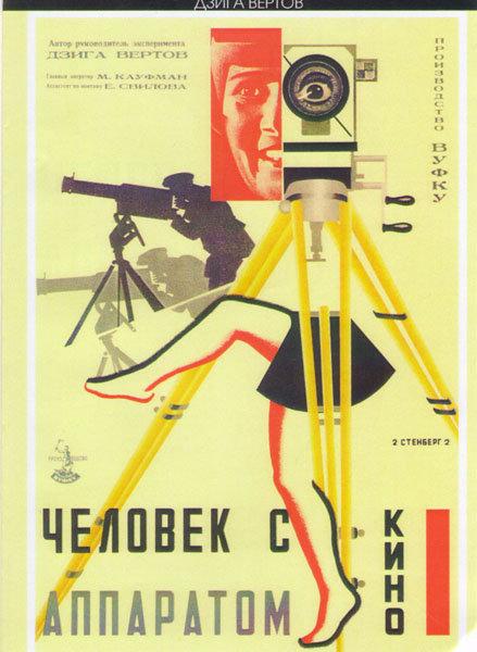 Человек с киноаппаратом  на DVD