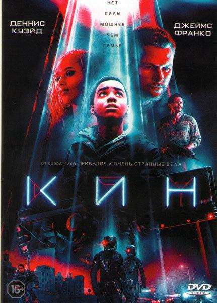Кин на DVD