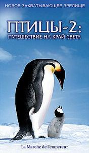 Птицы - 2 путешествие на край света на DVD