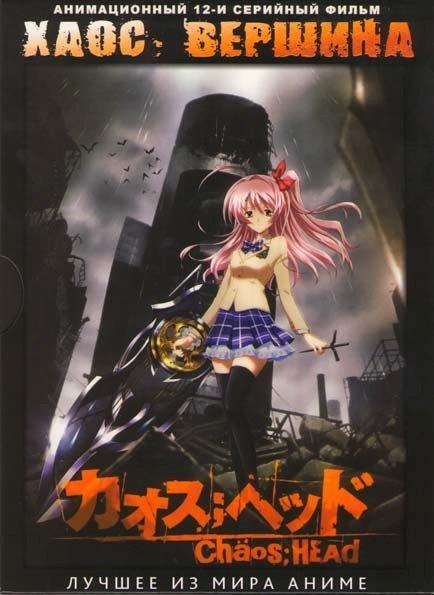 Хаос Вершина (12 эпизодов) на DVD