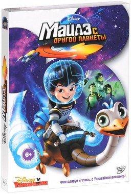 Майлз с другой планеты (Майлз с планеты будущего) на DVD