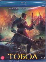 Тобол (Blu-ray)