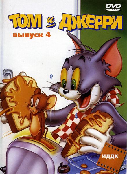 Том и Джерри 4 Выпуск(1950-1952 г.г.) на DVD