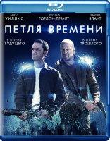 Петля времени 3D (Blu-ray 50GB)