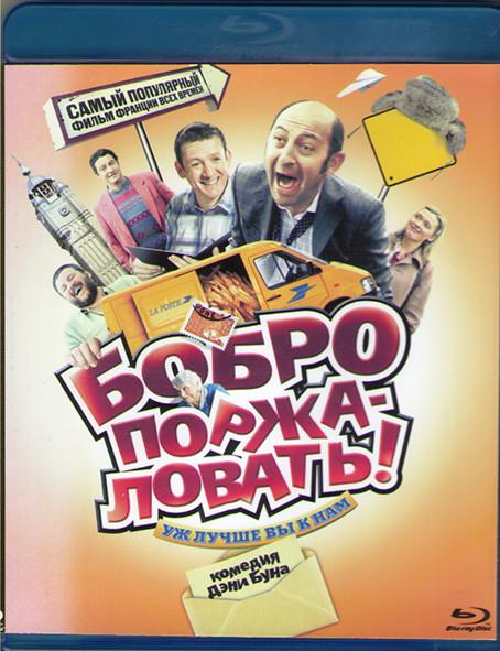 Бобро поржаловать (Blu-ray) на Blu-ray