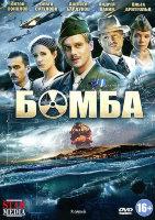 Бомба (8 серий)