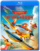 Самолеты Огонь и вода 3D+2D (Blu-ray 50GB)