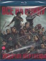 Ходячие мертвецы 8 Сезон (16 серий) (2 Blu-ray)