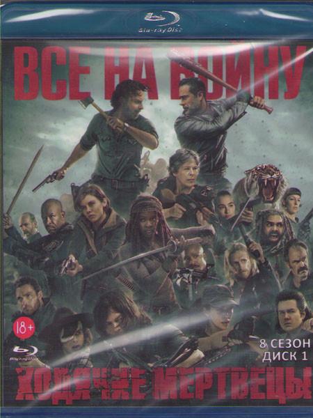 Ходячие мертвецы 8 Сезон (16 серий) (2 Blu-ray) на Blu-ray