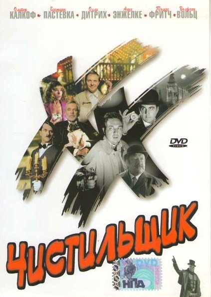 Чистильщик на DVD