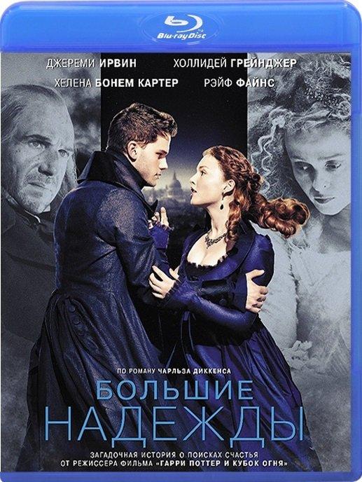 Большие надежды (Blu-ray)* на Blu-ray