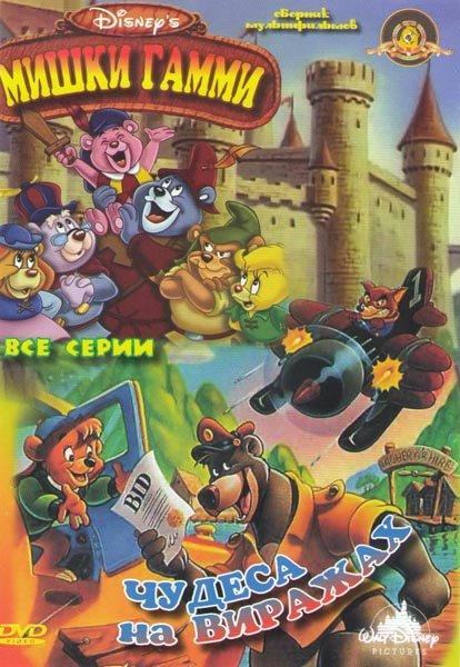 Мишки гамми (47 серий) / Чудеса на виражах (20 серий) на DVD